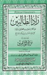 Zad ut Talibeen (Mufti Muhammad Ashiq Ilahi Buland Shahri)