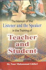 The Memoir Of The Listener & The Speaker in the Training of Teacher and Student