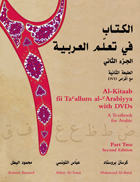 Al Kitaab fi Ta'allum al Arabiyya with DVDs: A Textbook for Arabic: Part Two, Second Edition