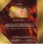 Sheikh Sudais & Shuraim Quran Recitation with Urdu Translation (30 CDs)