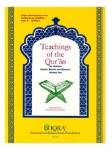 Teachings of Quran - Volume 2 Textbook (Abdullah Ghazi & Tasneema Khatoon Ghazi)