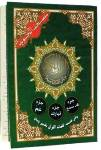 Tajweed Last 3 Juz (Qud Sama'a – Tabark – Amma) with Quran words meaning on the margin - Tafseer Wa Bayan (Uthmani Script)